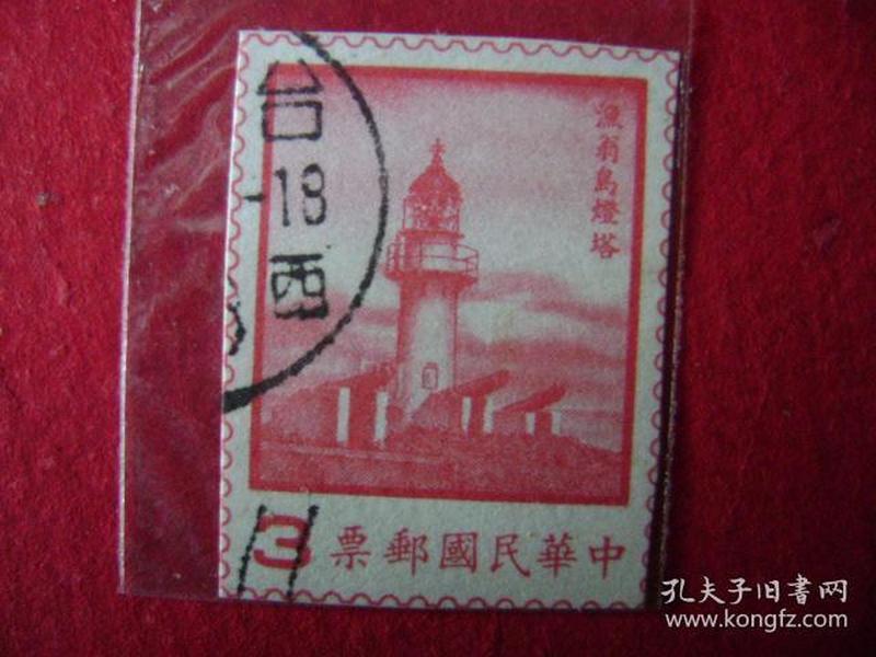 1-57.民国邮票,渔翁岛灯塔,3元