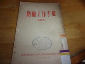 防风工作手册-----1954年印---馆藏书,品以图为准