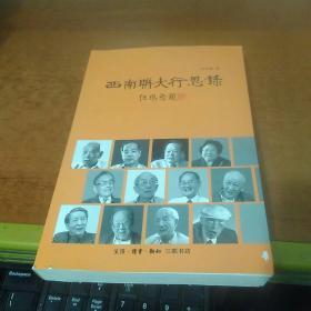 西南联大行思录  (作者签赠本  附光盘)