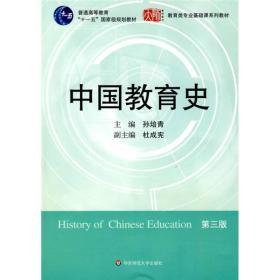 華東師范大學出版社 中國教育史 第三版第3版 孫培青 9787561764527