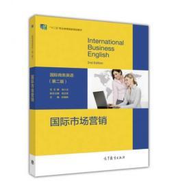 国际市场营销-国际商务英语-(第二版)