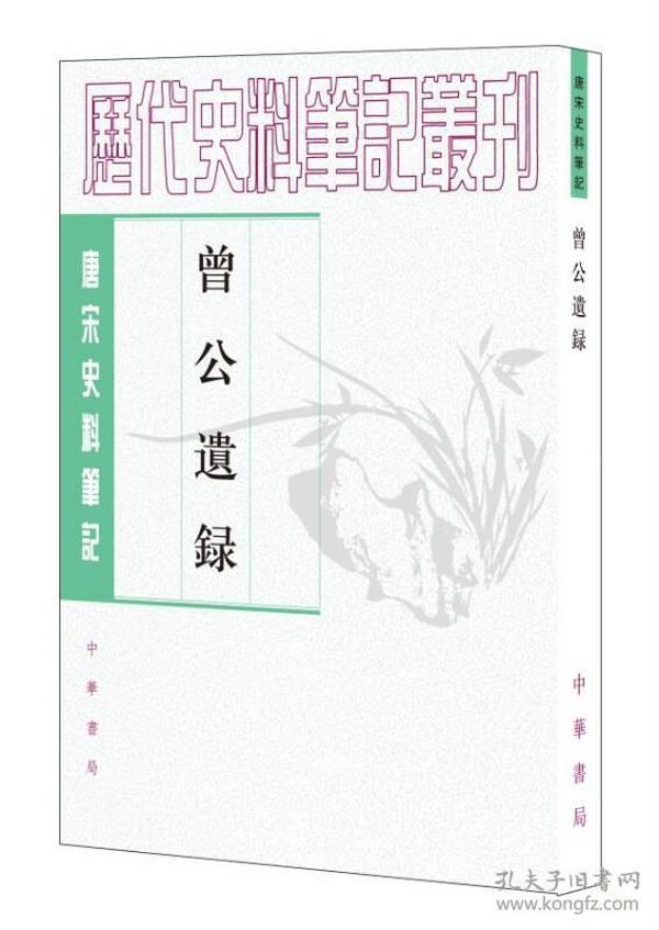 曾公遗录唐宋史料笔记丛刊