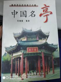 特价!中国名亭:集中华古代名亭之大成 9787530634042