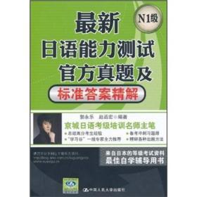最新日语能力测试官方真题及标准答案精解(N1级)