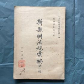 新县制法规汇编 第一辑   (民国30年初版)