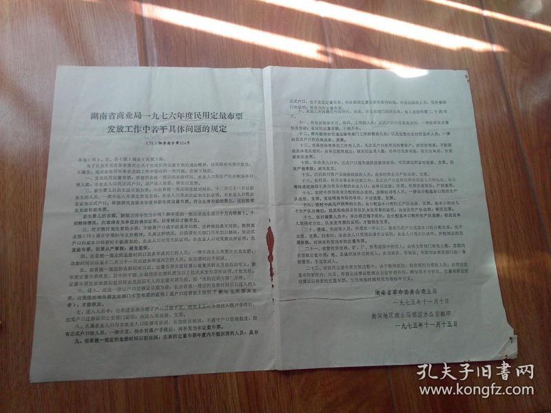 文革小报   湖南生活上商业局1976年度民用定量布票发放工作中若干具体问题的规定    中缝有破损没损字