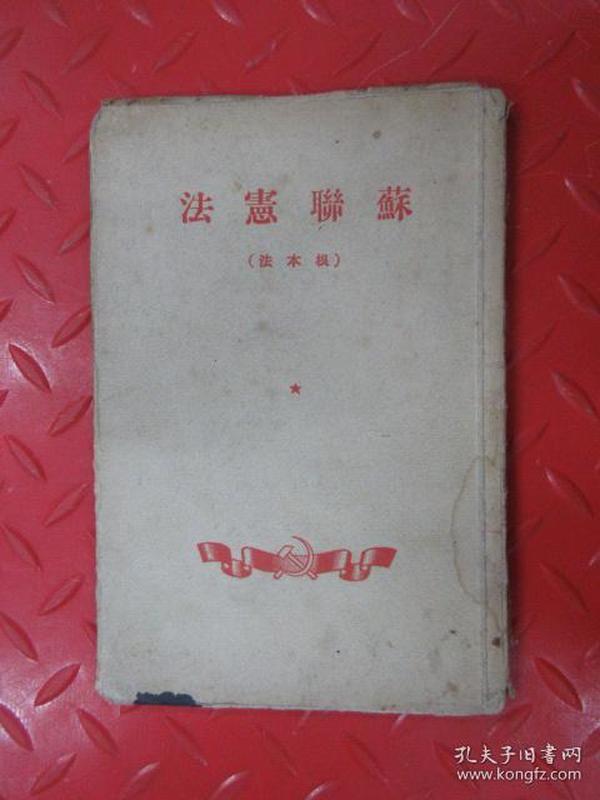 苏联宪法 (法本根)竖版