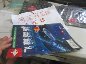 飞碟探索1997年1期