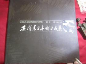 安滨黑白木刻作品集【作者签增】