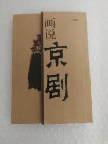 中国意象:画说京剧(附光盘)