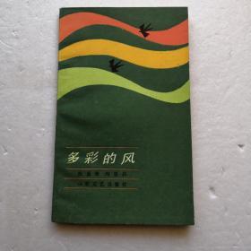 多彩的风(作者冯恩昌签赠本)