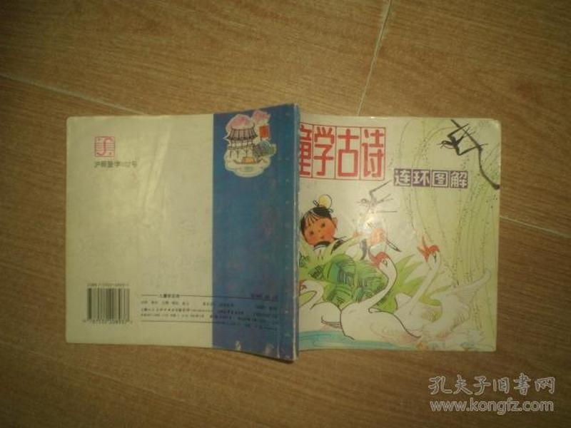儿童学古诗 (连环图解)91年1版95年4印