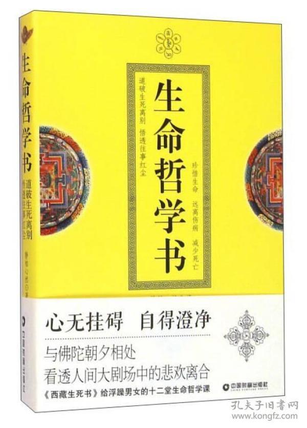 生命哲学书:《西藏生死书》给浮躁男女的十二堂课