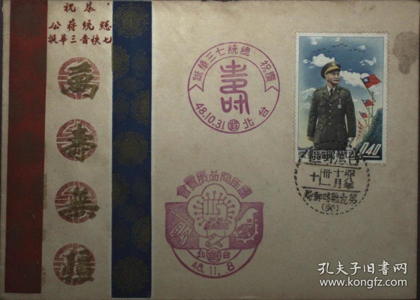 总统华诞系列:台湾邮政用品、纪念封,庆祝总统七十三华诞纪念