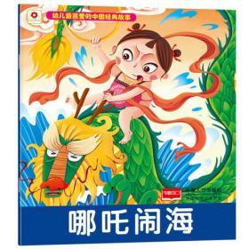 哪咤闹海幼儿最喜爱的中国经典故事
