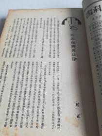 《东方杂志》补图