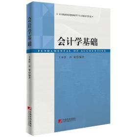 孔夫子旧书网--会计学基础