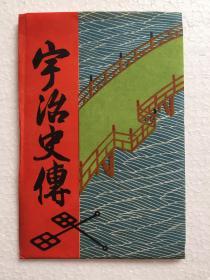 民国日本彩印明信片《宇治史传》一套8枚全