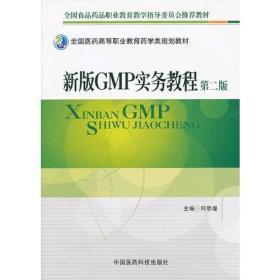 新版GMP实务教程(第二版)(全国医药高等职业教育药学类规划教材)
