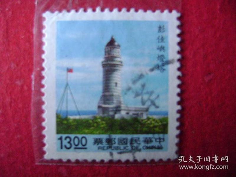 1-58.民国邮票,彭佳屿灯塔,13元