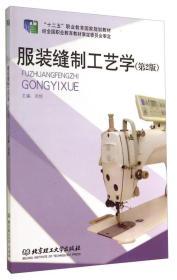 """服装缝制工艺学(第2版)/""""十二五""""职业教育国家规划教材"""