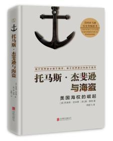 托马斯·杰斐逊与海盗:美国海权的崛起