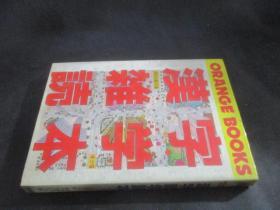 汉字杂学读本:汉字と游ぶ本