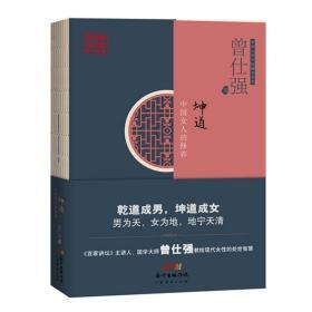 坤道:中国女人的修养