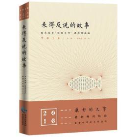 """来得及说的故事:北京大学""""创意写作""""课程作品选2016"""