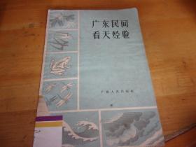 广东民间看天经验-----1966年1版1印---馆藏书,品以图为准