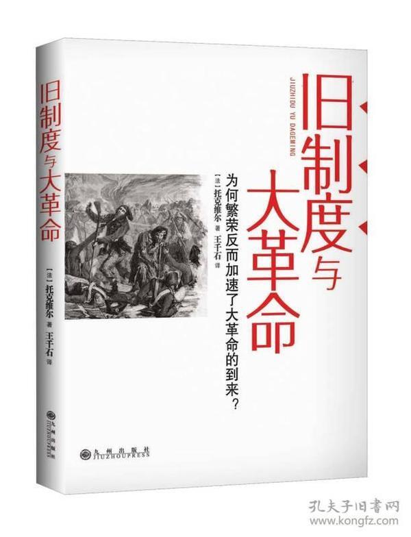旧制度与大革命:为何繁荣反而加速了大革命的到来?