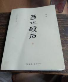 人文系列丛书:吾心醉石