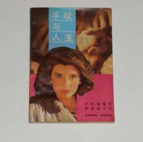 手纹与人生  1989年1版1印