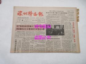 老报纸:深圳特区报 1987年1月16日 第1219期——发扬孺子牛精神搞好文明城市建设倡议书、尼斯科技园考察