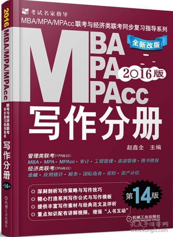 2016MBA、MPA、MPAcc联考与经济类联考 写作分册 第14版