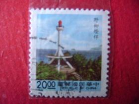 1-59.民国邮票,野柳灯杆,20元