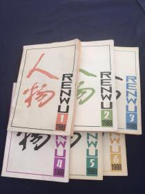 人物(1988年1-6)六本合售