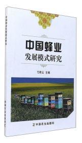 中国蜂业发展模式研究