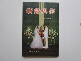 约七十年代早期版 新婚与你 (前后扉页有轻微自然黄斑点)