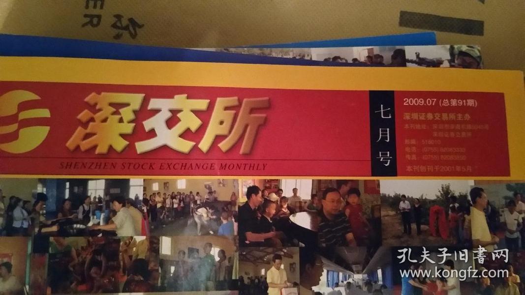 深交所2009-7-91