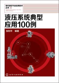 9787122238795液压系统典型应用100例