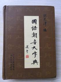 国语潮音大字典