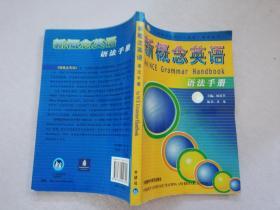 新概念英语语法手册【实物拍图】