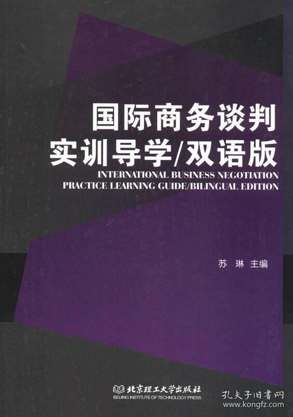国际商务谈判实训导学(双语版)