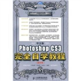中文版Photoshop CS3完全自学教程(超值版)