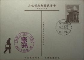 总统华诞系列:台湾邮政用品、邮资片,庆祝总统七十三华诞纪念