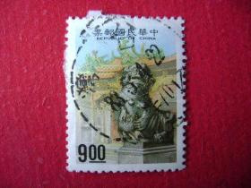 1-60.民国邮票,石狮,9元
