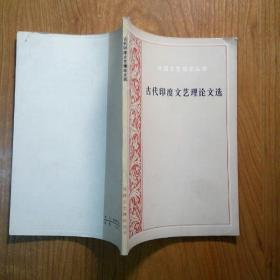 古代印度文艺理论文选