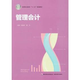 """管理会计(高等职业教育""""十二五""""规划教材)"""