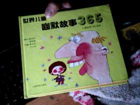 世界儿童365: 科幻故事  道德故事  历险故事  智慧故事  幽默故事【5本合售】    KK5